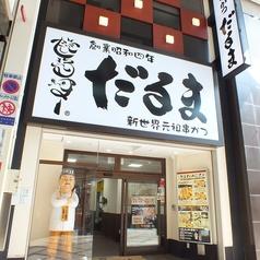 だるま 心斎橋店イメージ