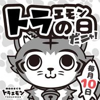 毎月10日『トラエモンの日』お得なキャンペーン実施!!