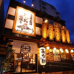 四国郷土活性化 藁家88 姫路駅前店の写真