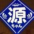 築地食堂源ちゃん&グランドビアホフ 船橋店のロゴ