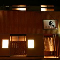 鈴松 春日井店の雰囲気1