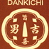 男吉 本店のロゴ
