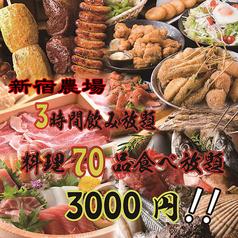 新宿農場 新宿東口店のおすすめ料理1