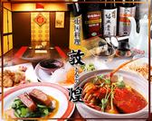 敦煌 江坂店 江坂・西中島・新大阪・十三のグルメ