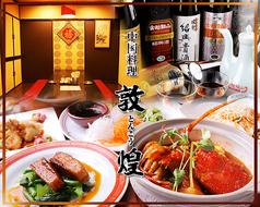 敦煌 江坂店の写真