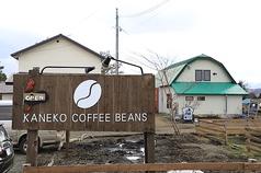 カネココーヒービーンズの写真