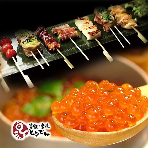 釜飯と串焼 とりでん 柳丸町店
