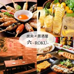 炭火×居酒屋 六 ROKU 蒲田東口店の写真