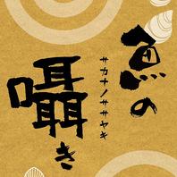 【当店オリジナル日本酒】さかなのささやき