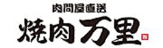 焼肉万里 大宮南銀通り店