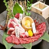 家偉族 KAIZOKU 立川本店のおすすめ料理3