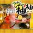 柚柚 yuyu 鹿児島天文館店のロゴ