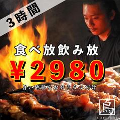 完全個室と食べ放題居酒屋 とりいち 新宿東口店のおすすめ料理1