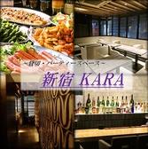 新宿 貸切ダイニング KARA 新宿のグルメ