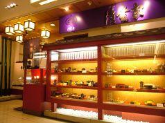和風料理 後藤家 高島屋店の写真