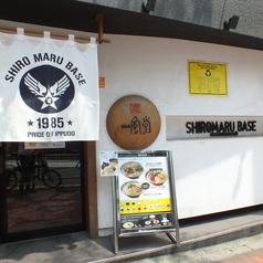 一風堂 SHIROMARU BASE 大森の雰囲気1
