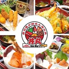 丼丸京の魚河岸 三条店の写真