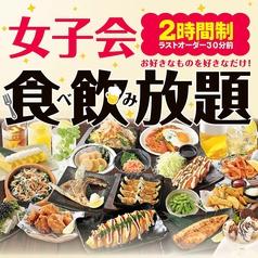 魚民 名古屋太閤通口駅前店のコース写真