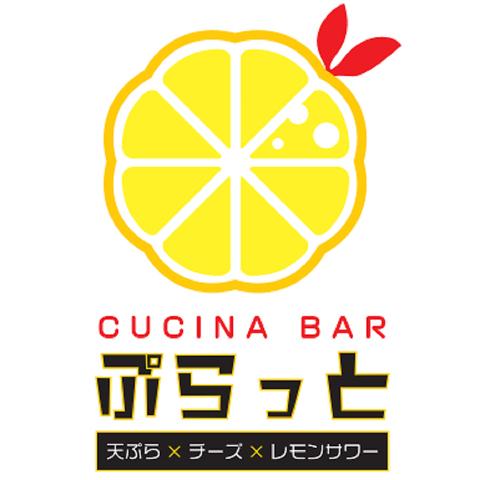 【葵 -Aoi-】産地直送食材の創作天ぷらが味わえる! コスパ最強 『10品+2h飲み放題』