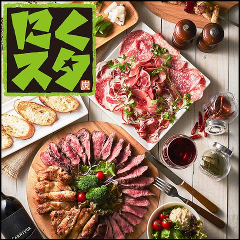 カタマリ肉ステーキ&サラダバー にくスタ 府中若松店