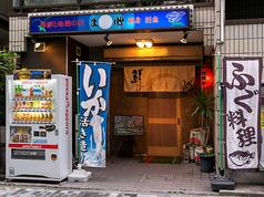 ま心 中野坂上 店舗画像