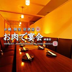 お鍋&個室 お肉で宴会 新宿西口店の写真
