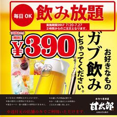 甘太郎 名古屋 栄店のおすすめ料理1
