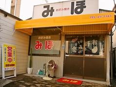 みほ 岩国 店舗画像