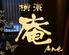 個室和風ダイニング 横浜 庵のロゴ