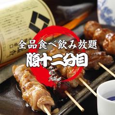 食べ放題酒場 腹十二分目 新宿店の写真