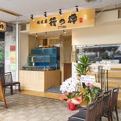 縄暖簾 居酒屋 いっとく ITTOKU 竹ノ塚店の写真