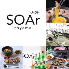 韓国料理 SOAr ソア 富山総曲輪店の写真