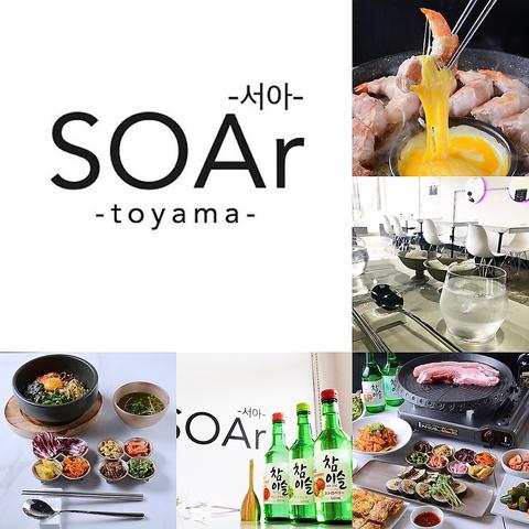 韓国料理SOAr -ソア- 富山総曲輪店