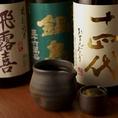 【やまかしのこだわり2】地酒は名高い「十四代」「田酒」「飛露喜」に加え、「新政」「而今」など近年注目の日本酒もしっかりと揃えており、お客様のお好みに合わせたチョイスも行います。