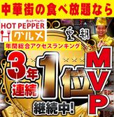 横浜中華街 皇朝レストラン ごはん,レストラン,居酒屋,グルメスポットのグルメ