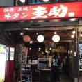 【川崎駅5分】牛タン・もつ鍋が自慢!2時間飲み放題付コース3000円~。少人数様から団体様まで、各種宴会承っています!