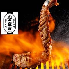 焼肉 肉の夜市の特集写真