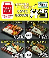 びびび食堂 東京店の特集写真