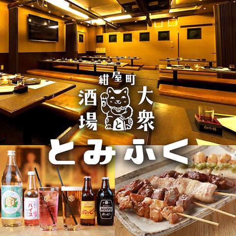 個室 大衆居酒屋 焼き鳥・串カツなど 全品食べ放題飲み放題 とみふく 静岡駅店