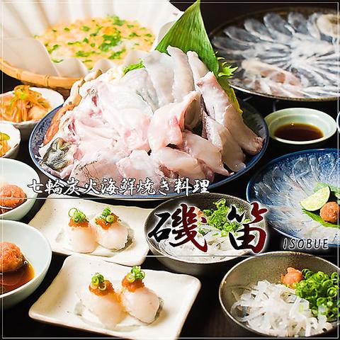 【国産とらふぐ&新鮮魚介】七輪炭火焼きやふぐ料理を堪能できる贅沢居酒屋・・・