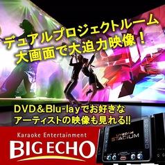 ビッグエコー BIG ECHO 淡路駅前店