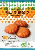 岡山県北木島産の甘夏を使用したフィナンシェ♪
