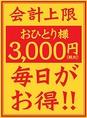 どれだけ食べて飲んでもおひとり様3000円(税別)なので、安心満足の会計システム♪
