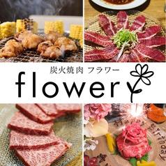 炭火焼肉 flower フラワー 名古屋駅前店の写真