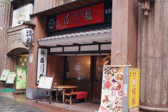 清龍 歌舞伎町店イメージ