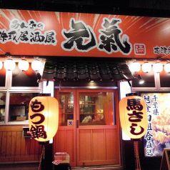みんなの株式居酒屋 元気 志津店のおすすめポイント1