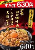 伝説のすた丼屋 新潟駅南店のおすすめ料理2