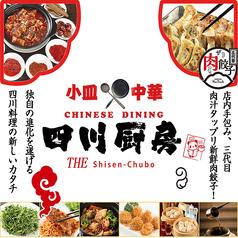 四川厨房 横浜店イメージ