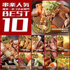 個室居酒屋 串楽 錦糸町駅前店のおすすめ料理1