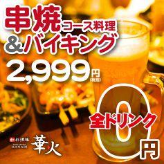 和彩酒膳 華火 時津店のおすすめポイント1